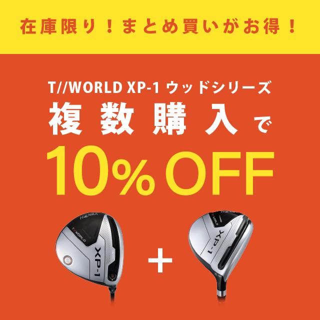 XP-1ウッドシリーズ     複数購入キャンペーン