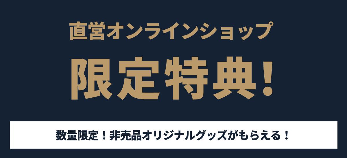 直営オンラインショップ限定特典!