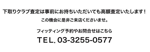 on-line匠FTイベントタイトル03