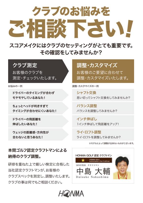 本町店クラフトマン紹介