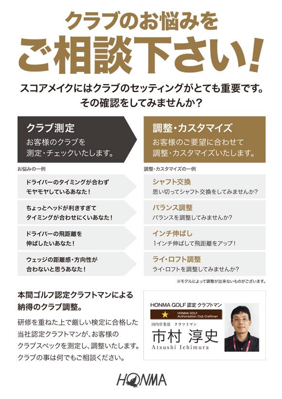金沢店クラフトマン紹介