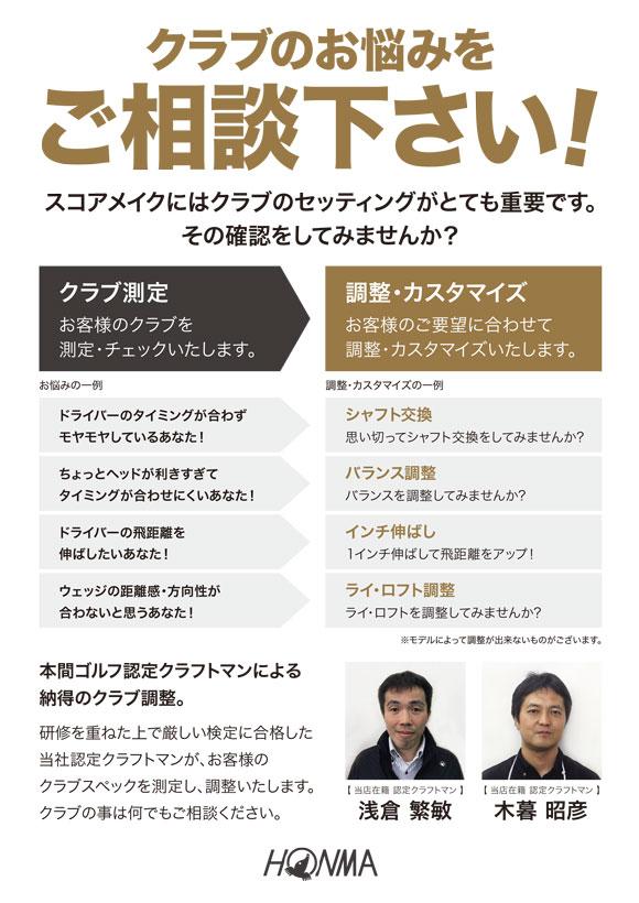 足利店クラフトマン紹介