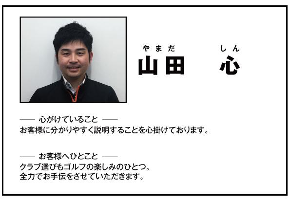 福岡店フィッター