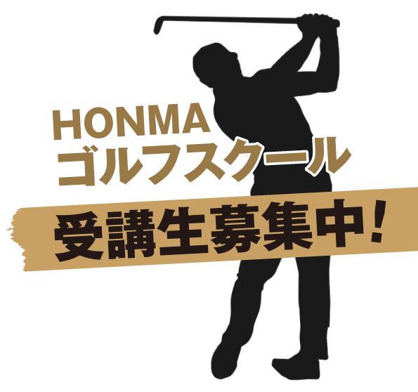 ゴルフスクール受講生募集00