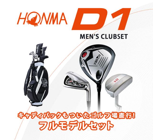HONMA D1 クラブセット